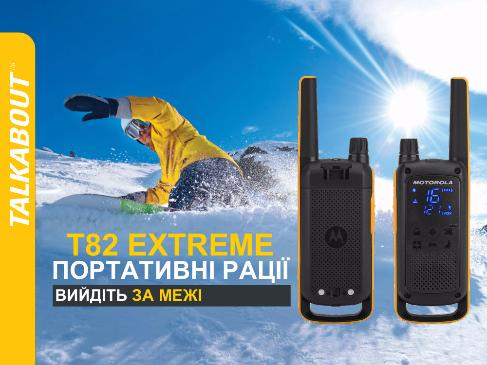Нові TALKABOUT T82 & T82 Extreme